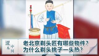 [跟着书本去旅行] 老北京剃头匠有哪些物件?为什么剃头挑子一头热?| 课本中国 - YouTube