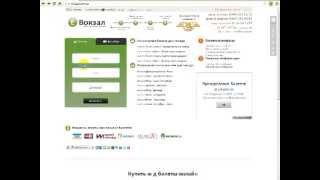 Как купить жд билеты на поезд Харьков-Донецк онлайн с доставкой(, 2013-09-10T14:53:24.000Z)