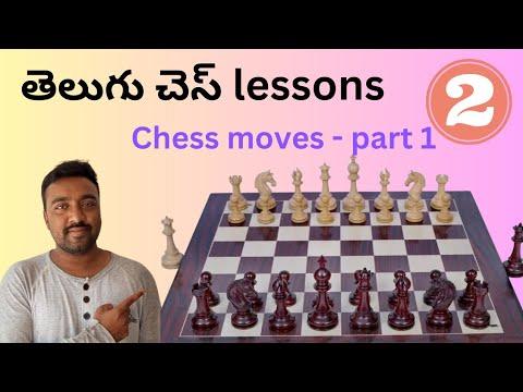 telugu chess lessons 2