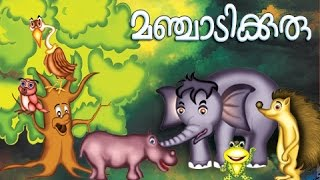 Manjadikkuru Malayalam Cartoon - Malayalam Animation For Children [HD]