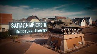 Д/ф «Западный фронт. Операция «Память»