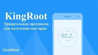 KingRoot - Универсальный способ получения root прав