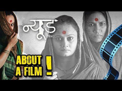 About A Film | Nude Marathi Movie | Ravi Jadhav, Kalyanee Mulay, Chhaya Kadam