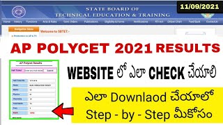AP POLYCET RESULTS HOW TO CHECK FULL PROCESS | RESULTS TIMINGS UPDATE