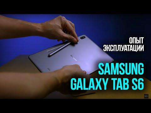 ОБЗОР👍и ОПЫТ ЭКСПЛУАТАЦИИ🏃♂️ Samsung Galaxy Tab S6 - есть проблема?