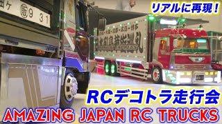 感動&リアルに再現!ラジコンデコトラ走行会に遊びに行ってきた in 木更津 RC Mega Trucks in Action in Japan! Decotora Trucks!