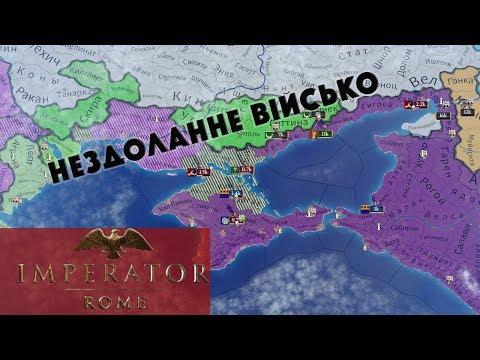 Нездоланна Боспорська армія - Imperator: Rome №16