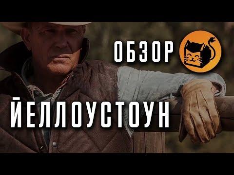 "ЙЕЛЛОУСТОУН ""YELLOWSTONE"" ОБЗОР СЕРИАЛА"