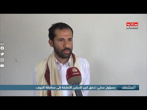 مسؤول محلي : تدفق كبير للاجئين الأفارقة إلى محافظة الجوف
