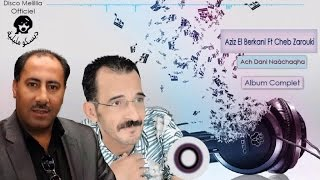 Aziz El Berkani Ft. Cheb Zarouki - Album Complet - Ach Dani Naàchaqha - Video Officiel