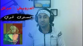 AlDarwish - MRKL   Prod.'9L'9   الدرويش - مركل   ريأكشن - Riotaction