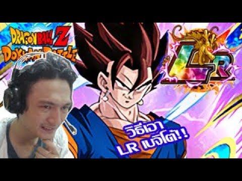 Dragon Ball Z Dokkan Battle :-วิธีเอาเบจิโต้ LR! กับการเล่นโหมดเจ้าพิภพสูงสุด