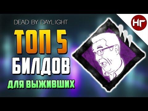 Dead by Daylight - ТОП 5 БИЛДОВ ДЛЯ ВЫЖИВШИХ!