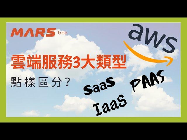 【雲端應用】雲端服務有哪幾種呢?雲端應用有什麼好處?Saas PaaS IaaS 怎樣區分?AWS|火星豬David