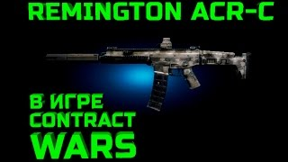 Contract Wars - обзор Remington ACR-C (АЦР не кастом)
