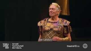 Stratford Shakespeare Festival: Цезарь и Клеопатра