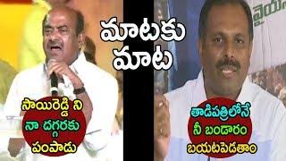 JC Divakar Reddy VS YCP MLA Srikanth Reddy War Of Words Powerful Speech Counter   Cinema Politics