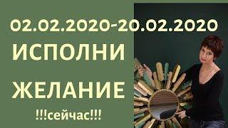 ИСПОЛНИ СВОИ ЖЕЛАНИЯ СЕЙЧАС! Зеркальный коридор 02,02,2020 - 20,02,2020. Уникальное время