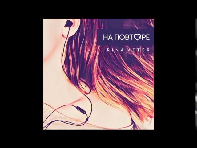 IRINA VETER - На Повторе (single) 2017
