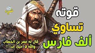 الصحابي الذي قال له عمر بن الخطاب والله لا أحبك أبدا.. وكانت قوته تساوي ألف فارس