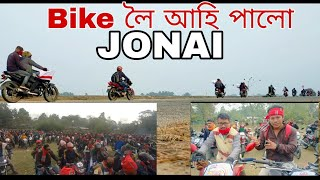 Get Ready to Bike Rally হাজাৰ হাজাৰ মটৰচাইকেল  লৈ  । Jonai TMPK Golden Jubilee 2021