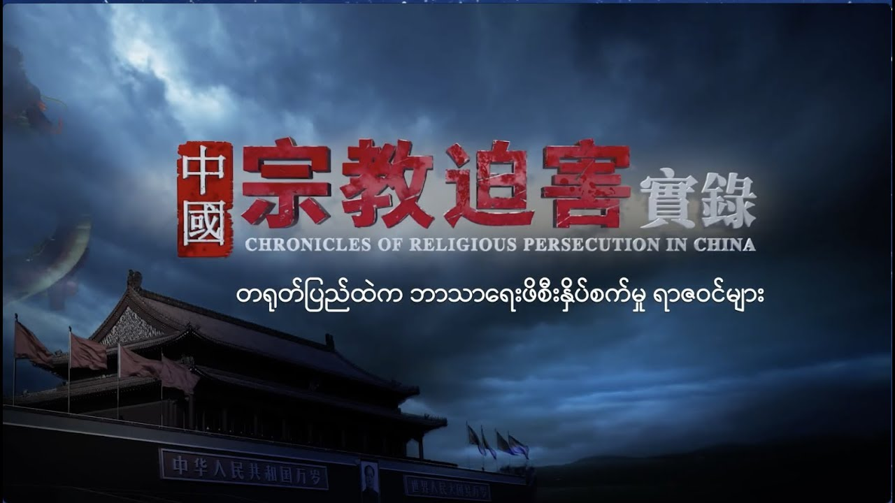 Myanmar Documentary | တရုတ်ပြည်မှ ဘာသာရေးဖိစီးနှိပ်စက်မှု မှတ်တမ်းများ (မကောင်းမှုကို ဖုံးကွယ်ခြင်း)