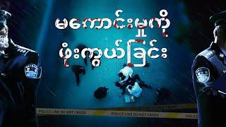 Gospel Documentary တရုတ်ပြည်မှ ဘာသာရေးဖိစီးနှိပ်စက်မှု မှတ်တမ်းများ (မကောင်းမှုကို ဖုံးကွယ်ခြင်း)