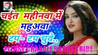 "Super Hit Chaita Song -- चईत महिनवा में महुअवा टप -टप चुवे Singer :- Shaurabh Kumar ""Samrat"""