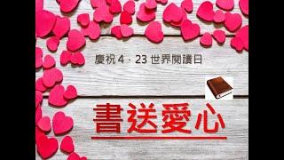 Publication Date: 2021-03-09 | Video Title: ckw博愛醫院陳國威小學_書送愛心活動2021