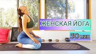 Женская йога во время менструации 30 мин | Мягкое раскрытие тела | chilelavida