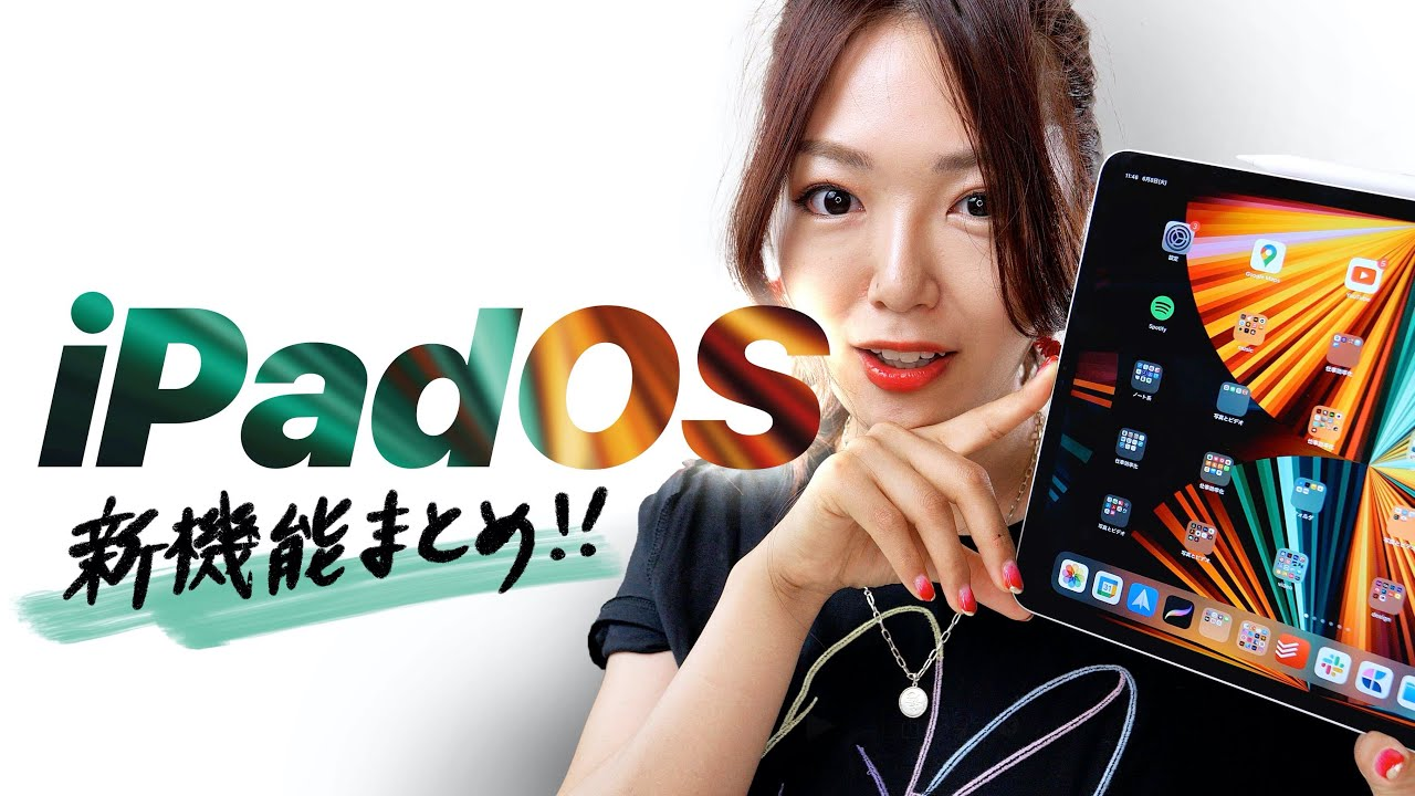 【WWDC発表会】新しくなったiPadOS 15の神アプデまとめ★