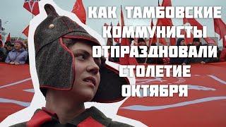 Как Тамбовские коммунисты отпраздновали столетие Октября