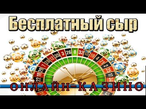 Онлайн казино с минимальными