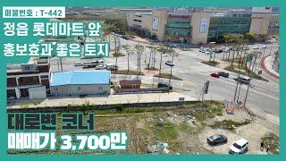 홍보효과 좋은 작은 토지 정읍 롯데마트앞 대로변 교차로…