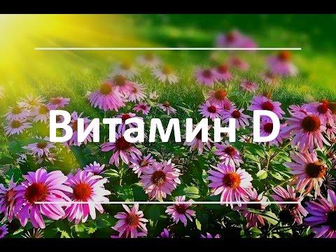 Витамин D3, холекальциферол: инструкция по применению для