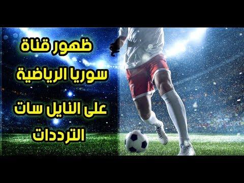 تردد قناة سوريا الرياضية الجديد syria sport الناقلة لاهم مباريات الدوريات والبطولات العربية والعالمية