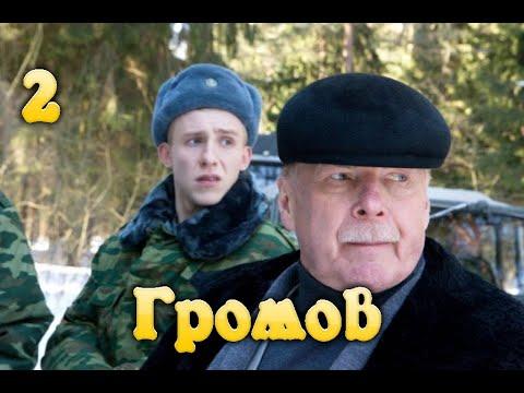 Сериал поезд на север 2 сезон