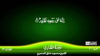 86: Surah Al-Tariq {TAJWEED QURAN} by Siekh Mahmood Khalil Al Husari (Husary)