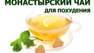 Монастырский чай для похудения купить в Казахстане