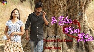 "Video ""Nee Prema Kosam Nenu"" Indian Telugu Love Story Short Movie   Latest Real Life Love Story Videos download MP3, 3GP, MP4, WEBM, AVI, FLV Agustus 2017"