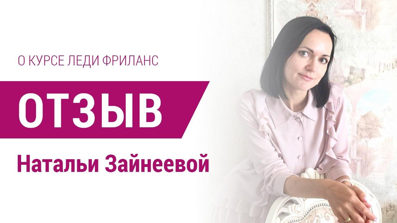 Валентина молдованова фриланс отзывы toster удаленная работа