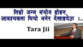 तारा जीका केही मननीय कथनहरू ....Few Quotes By: Tara Jii (Part:1)
