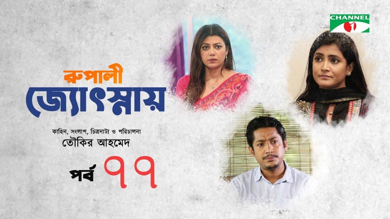 Rupali Josnay | Episode 77 | Drama Serial | Sabnam Faria | Rawnak Hasan | Shamol Mawla | Moutushi