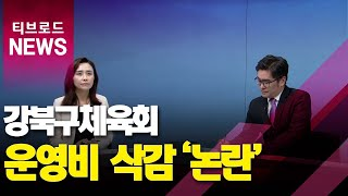 [출연] 강북구의회 운영비 삭감 논란_티브로드서울