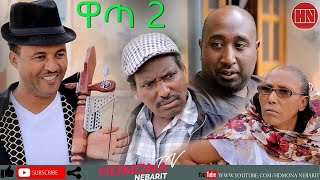 HDMONA - በዓል ዋጣ ብ ዳኒኤል ገብረገርጊሽ Beal Wata-2 by Daniel JIJI - New Eritrean Drama 2019