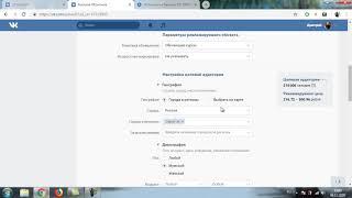 Рекламный кабинет ВКонтакте. Настройка рекламных объявлений. Обзор кабинета