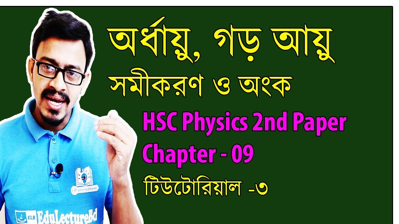 Download Hsc Physics 2nd Paper Chapter 9 | অর্ধায়ু  | গড় আয়ু