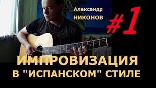 #1 Импровизация на гитаре в