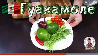 Рецепт Гуакамоле с Авокадо - Вкусная Мексиканская Кухня