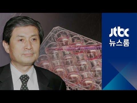 """""""매머드 조직 불법 반입""""…황우석, 또 '연구윤리 논란'"""